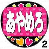"""【光る!LED応援うちわ】【SKE48/太田彩夏】『あやめろ』《ピンク》サイリウムの代わりに!""""光る""""手作りうちわでレスをゲットしよう!"""