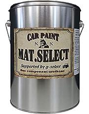 g-select 車輌塗装用1液ウレタン艶消し塗料「MAT.SELECT」刷毛・ローラー塗装可能