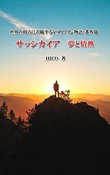 [HICO]のサッシカイア|夢と情熱 世界の頂点に君臨する5つのワイン物語・番外編