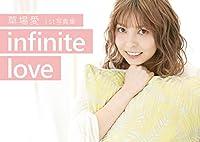 草場愛1st写真集「infinite love」