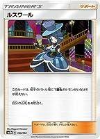 ポケモンカードゲーム/PK-SM8B-139 ルスワール