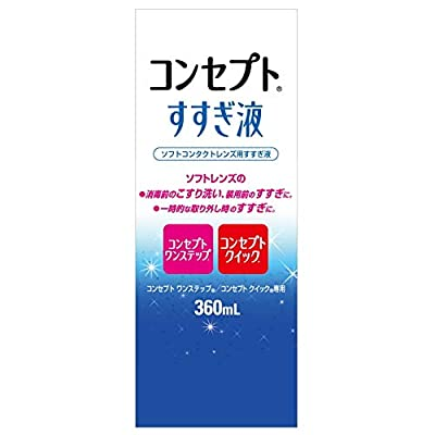 コンセプトすすぎ液 360ml (コンタクトケア用品)