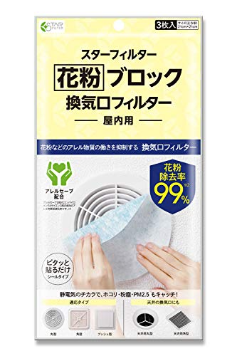 花粉 99%ブロック 換気口 フィルター 21×21cm 3枚入 アレルセーブ配合 ピタっと貼るだけシールタイプ 通気...
