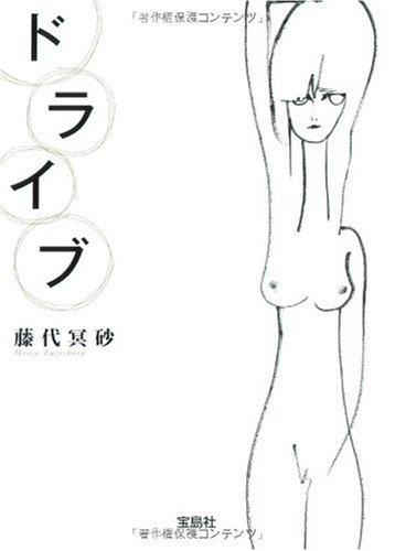 ドライブ (宝島社文庫) (宝島社文庫 C ふ 2-1)