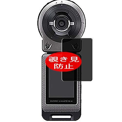 Vaxson Protector de pantalla de privacidad compatible con CASIO EXILIM EX-FR10GYSET, protector antiespía [vidrio templado] filtro de privacidad