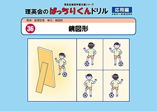 036 ばっちりくんドリル 鏡図形(応用編) (理英会の家庭学習支援シリーズ)