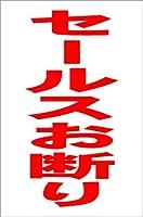 シンプル縦型看板 「セールスお断り(赤)」その他 屋外可(約H45.5cmxW30cm)