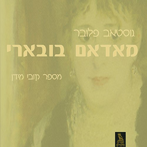 Couverture de Madame Bovary [Hebrew Edition]