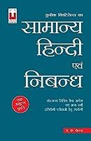 Samanaya Hindi Evam Nibhandh (Testprep Series)