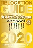 海外赴任2020年度版 リロケーションガイド 1月8日以降2020年版を送りします 附録:出発までのチエックノート