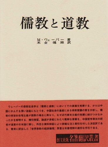 儒教と道教 (名著翻訳叢書)