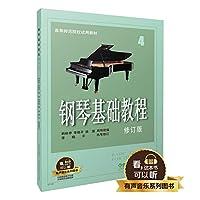 钢琴基础教程(4修订版高等师范院校试用教材)/有声音乐系列图书