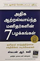 7 (THE 7 HABITS OF HIGHLY EFFECTIVE PEOPLE) (Tamil Edition)
