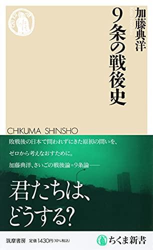 9条の戦後史 (ちくま新書)