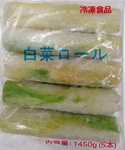 白菜ロール 1450g(5本)×20P 冷凍 業務用