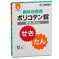 【指定第2類医薬品】ポリコデン錠