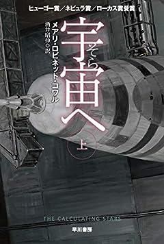 1950年代の宇宙移住計画、宇宙飛行士を目ざす女性の奮闘