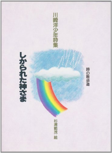 しかられた神さま―川崎洋少年詩集 (詩の散歩道)の詳細を見る