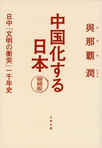 中国化する日本 増補版 日中「文明の衝突」一千年史 (文春文庫)