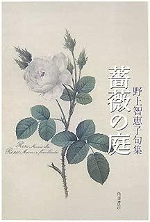 haiku garden rose