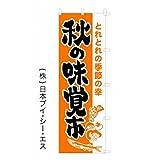 秋の味覚市 のぼり旗(日本ブイシーエス)V0239-A