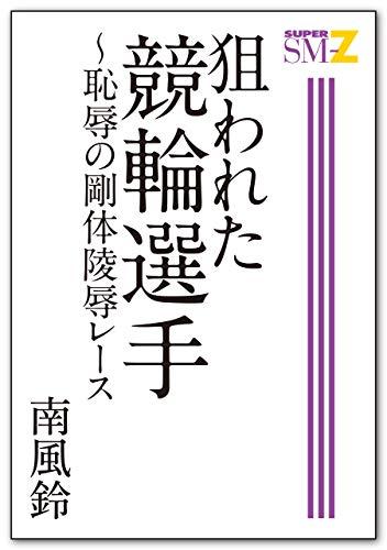 狙われた競輪選手: 〜恥辱の剛体陵辱レース G-men&SUPER SM-Zゲイ小説文庫