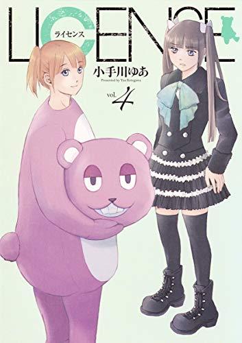 LICENSE ライセンス 4 (ヤングジャンプコミックス)
