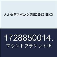 メルセデスベンツ(MERCEDES BENZ) マウントブラケットLH 1728850014.