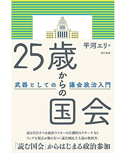 25歳からの国会: 武器としての議会政治入門