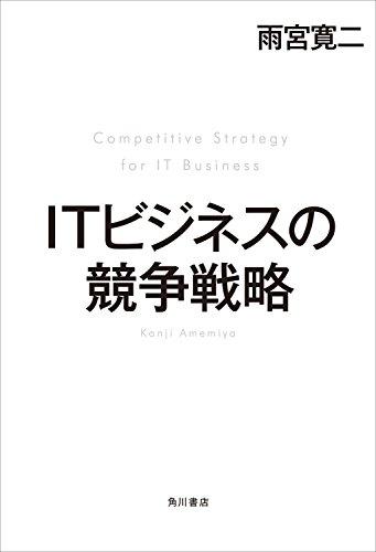 ITビジネスの競争戦略 (角川学芸出版単行本)