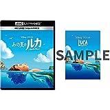 【Amazon.co.jp限定】あの夏のルカ 4K UHD MovieNEX [4K ULTRA HD+ブルーレイ+デジタルコピー+MovieNEXワールド] (【特典】オリジナルWポケットクリアファイル付き)[Blu-ray]