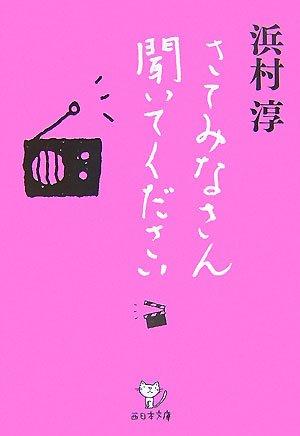 さてみなさん聞いてください (西日本文庫)の詳細を見る