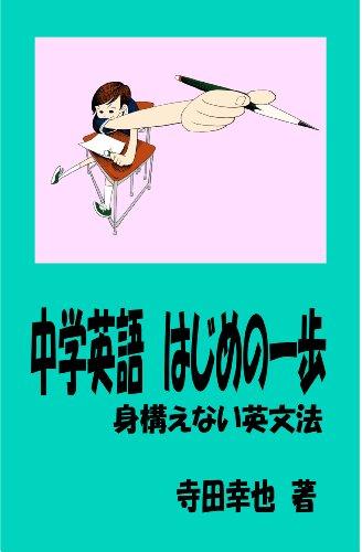 chugaku eigo hajime no ippo: migamaenai eibunpou chugaku eigo hosu series (Japanese Edition)