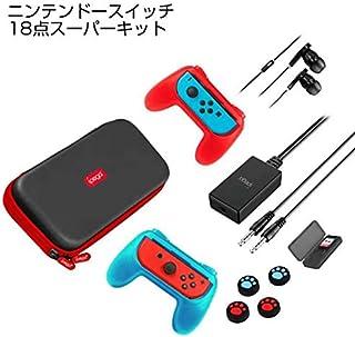 iPega PG-9182 Nintendo Switch 18 in 1 Super kit スーパー キット 18点セット 任天堂スイッチ ニンテンドースイッチ キャリーバッグ ジョイコン グリップ イヤフォン カードケース クリーニング
