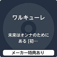 【メーカー特典あり】 未来はオンナのためにある (初回限定盤) [CD+Blu-ray] (メーカー特典 : オリジナルクリアファイル~A5サイズ~ 付)