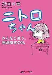 ニトロちゃん〜みんなと違う、発達障害の私〜 (光文社知恵の森文庫)