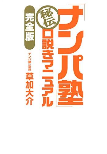 「ナンパ塾」秘伝 口説きマニュアル【完全版】