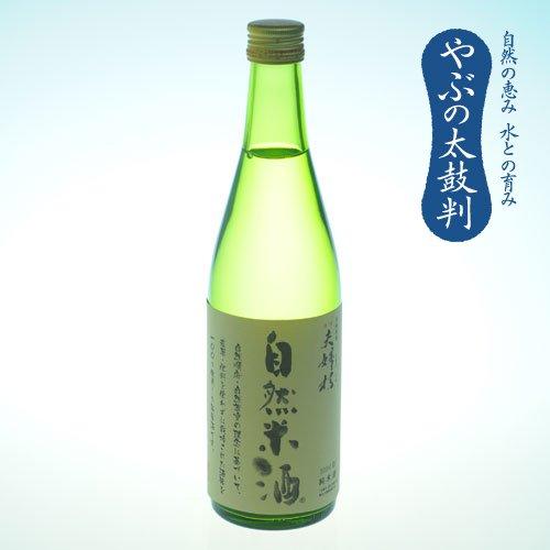 夫婦杉 自然米酒 500ml