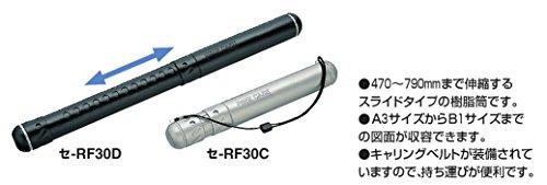 コクヨ図面ケースフリーケーススライド式樹脂筒A3~B1サイズ対応シルバーセ-RF30C