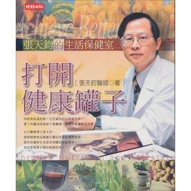 Paperback Open healthy jar:Zhang Tian Jun's living health care center (Chinese edidion) Pinyin: da kai jian kang guan zi : zhang tian jun de sheng huo bao jian shi Book