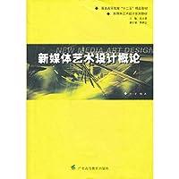 New Media Art Design(Chinese Edition)