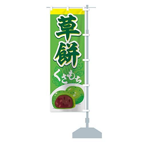 草餅 のぼり旗 サイズ選べます(ハーフ30x90cm 右チチ)