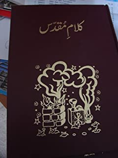 catholic bible in urdu