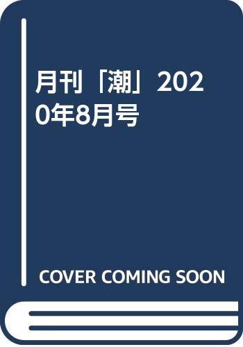 月刊「潮」2020年8月号