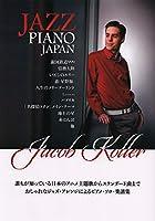 ピアノソロ 上級 JAZZ PIANO JAPAN 日本の名曲をジャズピアノアレンジで ジェイコブコーラー [改訂版]