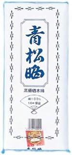 川本産業 青松晒 34cm×10m 1反入