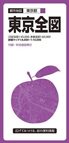 都市地図 東京都 東京全図