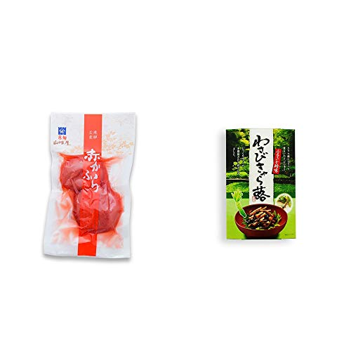 [2点セット] 飛騨山味屋 赤かぶら【小】(140g)・わさびきゃら蕗(180g)