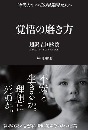 覚悟の磨き方 超訳 吉田松陰 (Sanctuary books)の詳細を見る