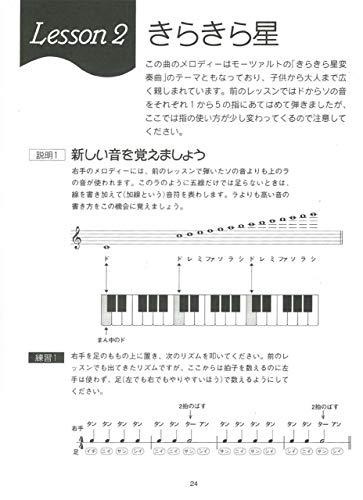 はじめから1人で学べる大人のためのピアノレッスン上巻(DVD付)